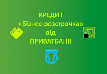 """Кредит """"Бизнес-россрочка"""" от ПриватБанк"""