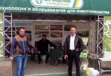 Міжнародна виставка «Agroexpo»
